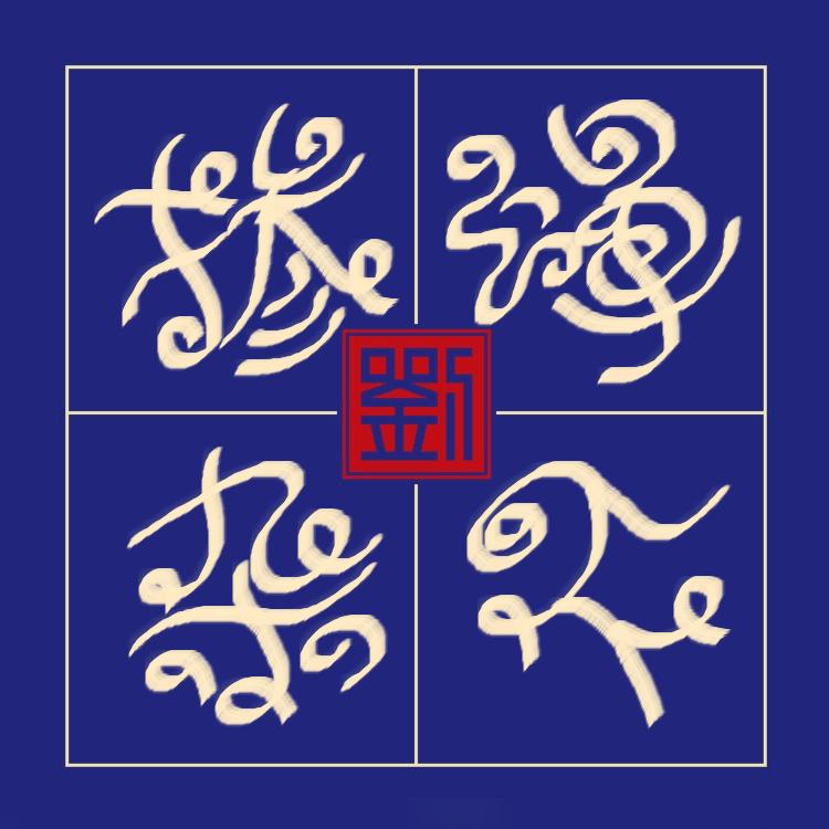 【晓鸣独创】诗书画.惜字如金简词小蝉_图1-3