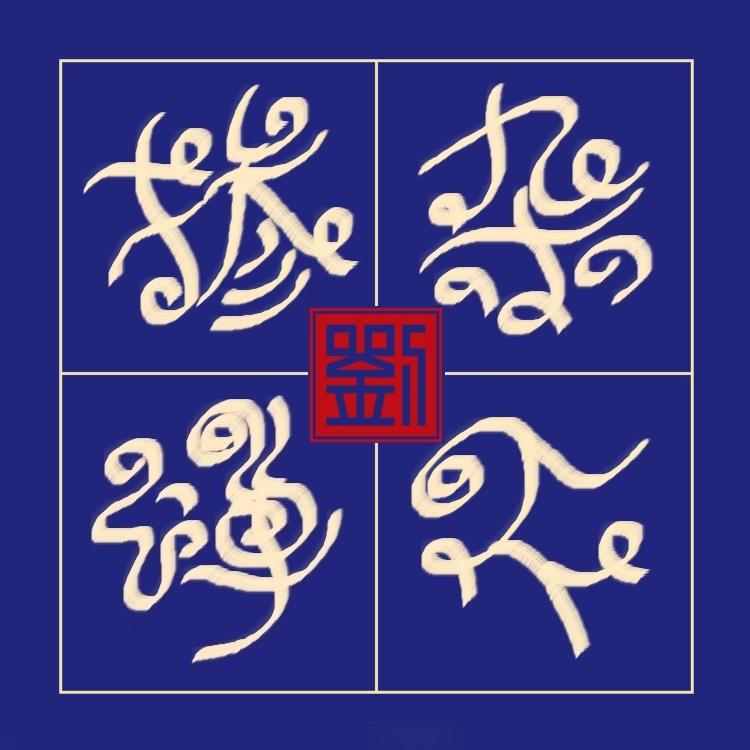 【晓鸣独创】诗书画.惜字如金简词小蝉_图1-4