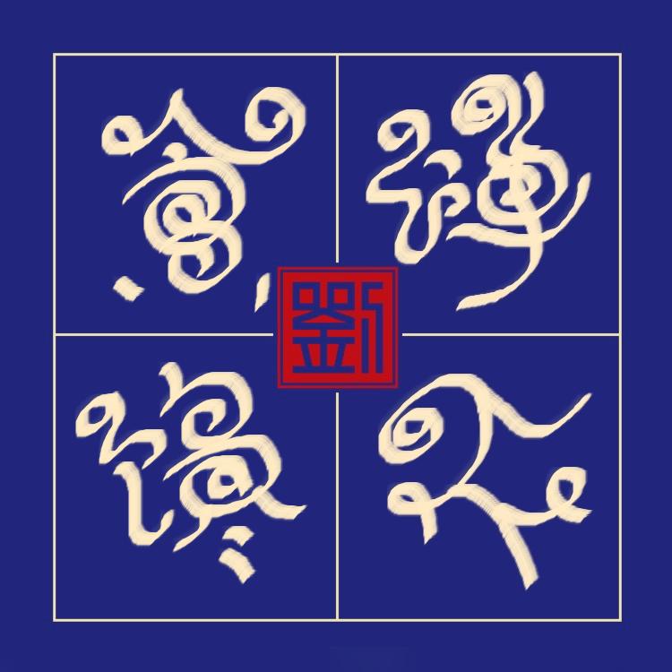 【晓鸣独创】诗书画.惜字如金简词小蝉_图1-5