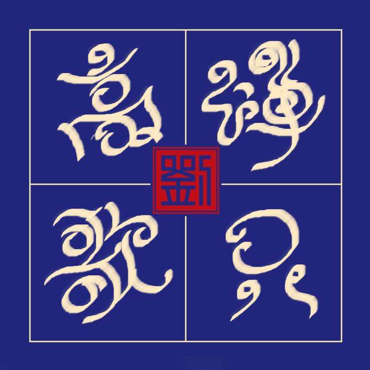【晓鸣独创】诗书画.惜字如金简词小蝉_图1-6