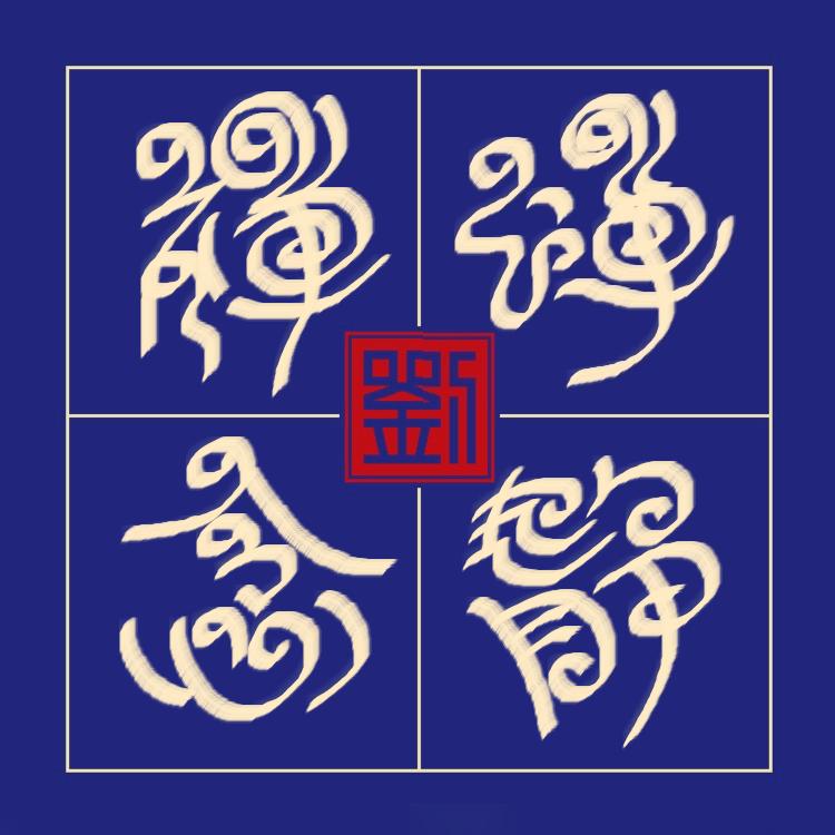 【晓鸣独创】诗书画.惜字如金简词小蝉_图1-7