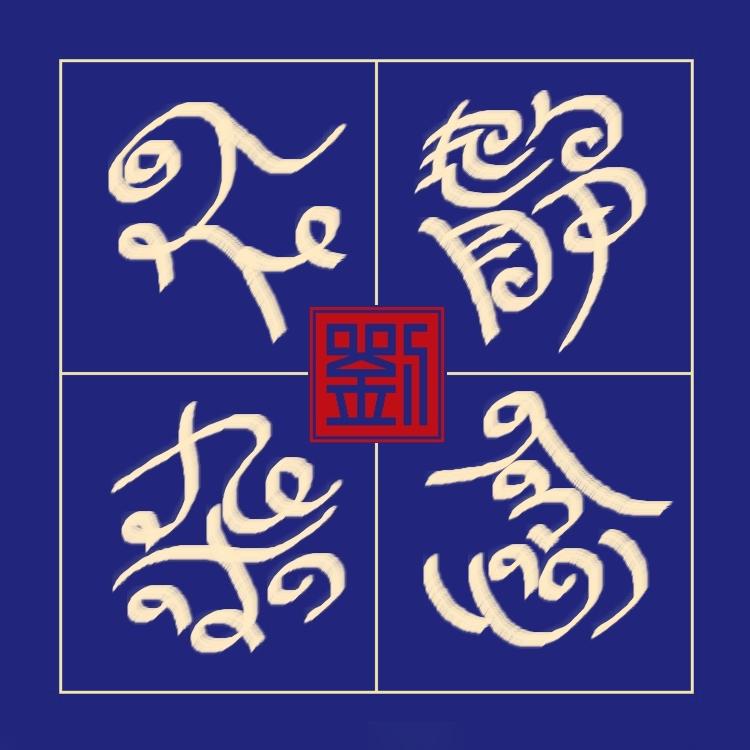 【晓鸣独创】诗书画.惜字如金简词小蝉_图1-8