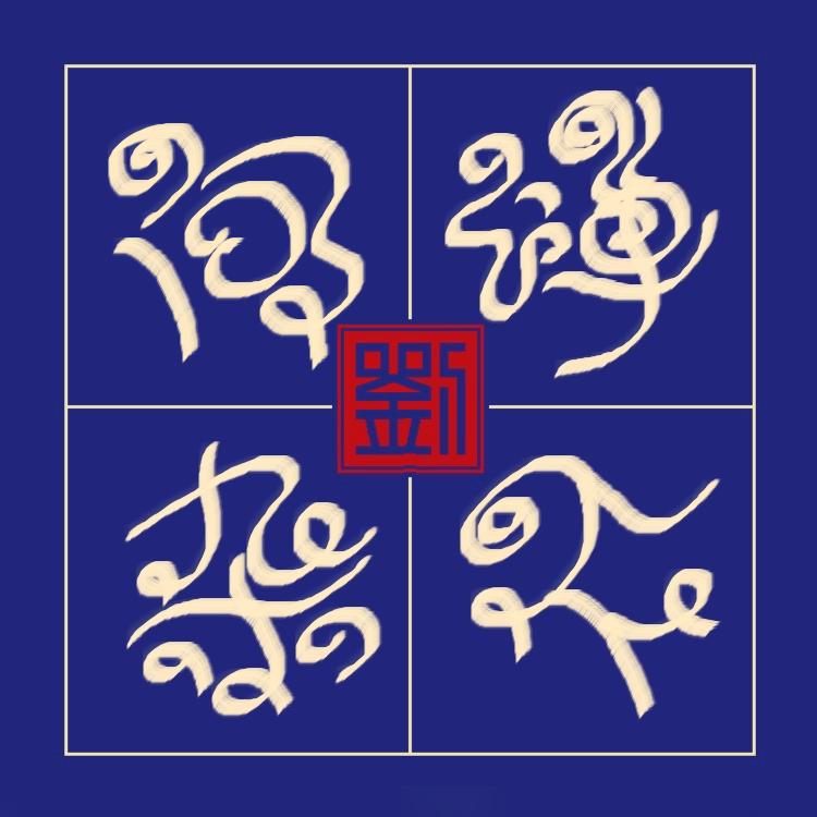 【晓鸣独创】诗书画.惜字如金简词小蝉_图1-9