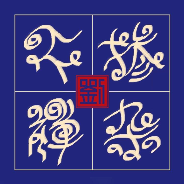 【晓鸣独创】诗书画.惜字如金简词小蝉_图1-10