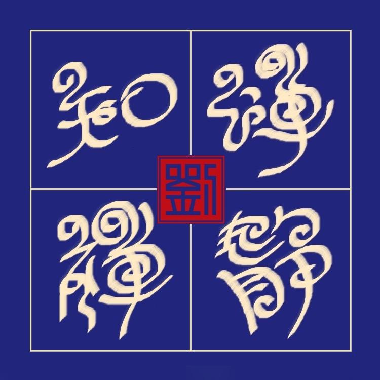 【晓鸣独创】诗书画.惜字如金简词小蝉_图1-11