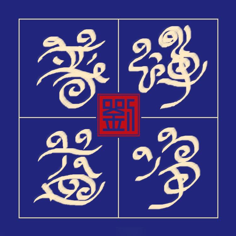 【晓鸣独创】诗书画.惜字如金简词小蝉_图1-12