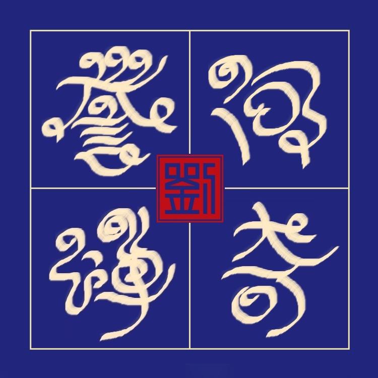 【晓鸣独创】诗书画.惜字如金简词小蝉_图1-13