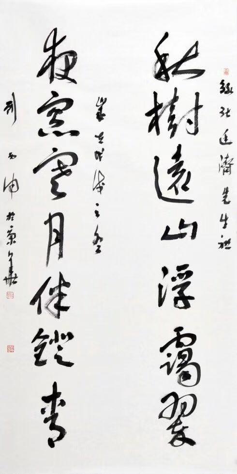 书法家刘丙申作品欣赏_图1-2