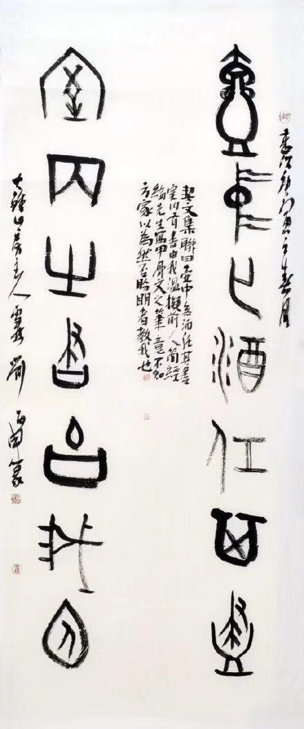 书法家刘丙申作品欣赏_图1-9