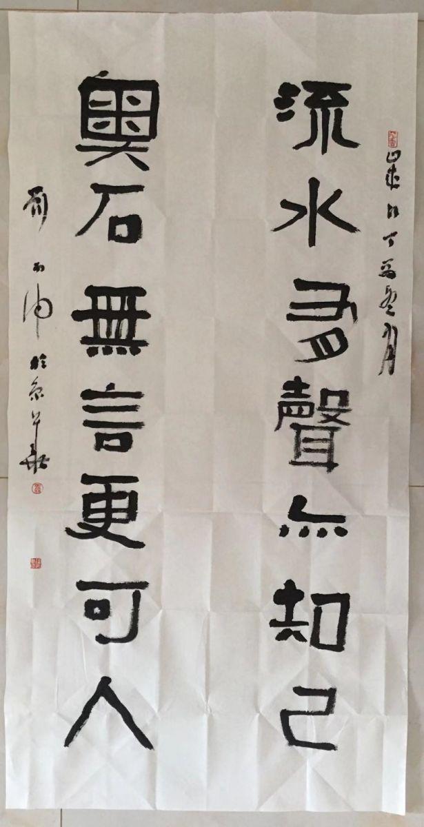 书法家刘丙申作品欣赏_图1-12