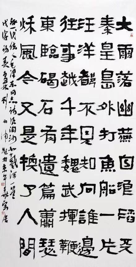 书法家刘丙申作品欣赏_图1-8
