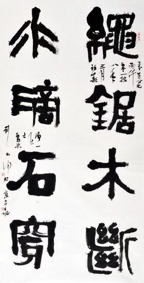 书法家刘丙申作品欣赏_图1-11