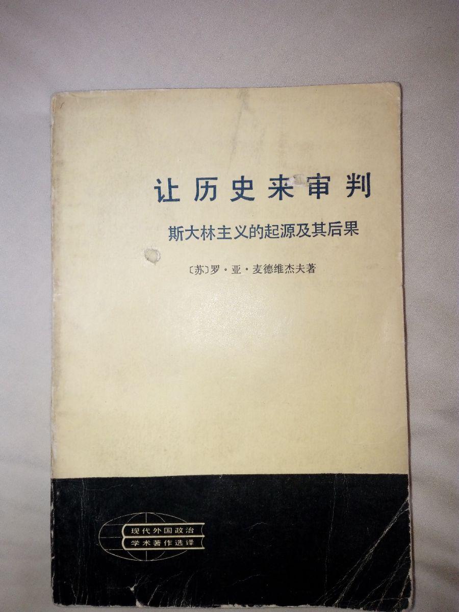 寻根问病,再看苏联,重读《权力学》_图1-3