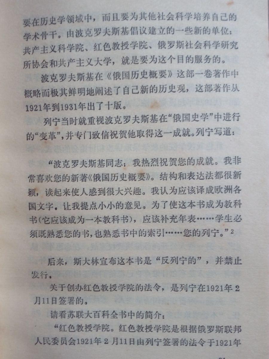 寻根问病,再看苏联,重读《权力学》_图1-6