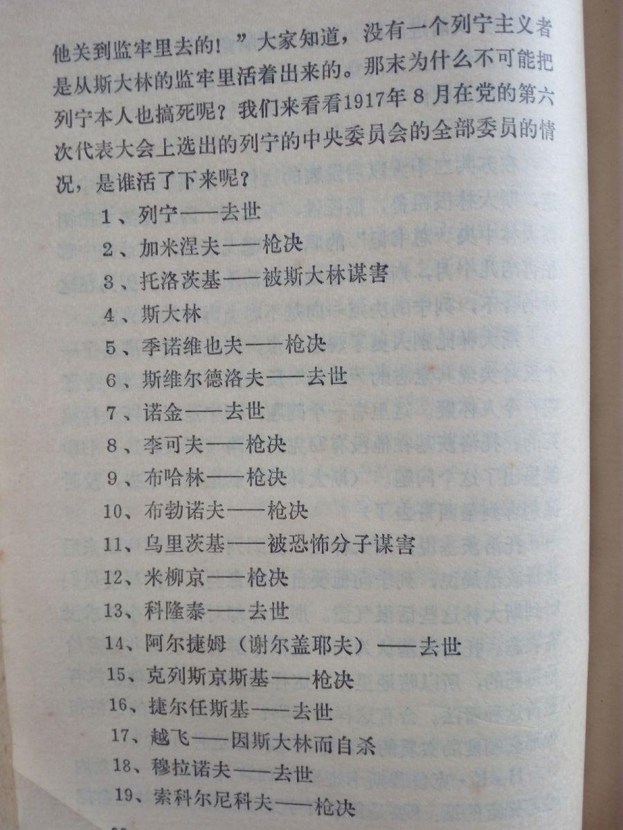 寻根问病,再看苏联,重读《权力学》_图1-7
