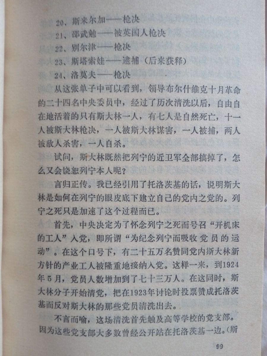 寻根问病,再看苏联,重读《权力学》_图1-8