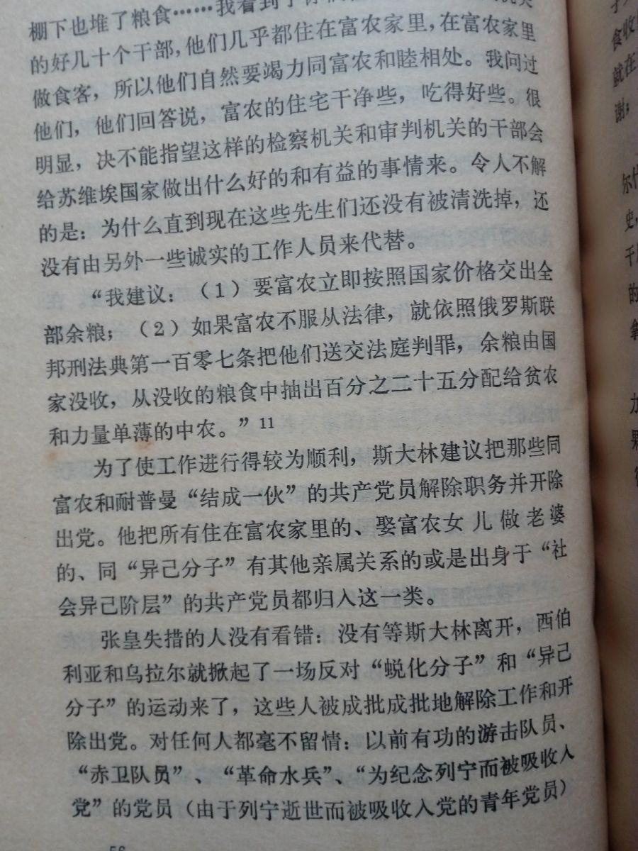 寻根问病,再看苏联,重读《权力学》_图1-10