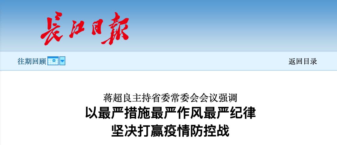 坚决果断:武汉全市封城如临大敌_图1-4