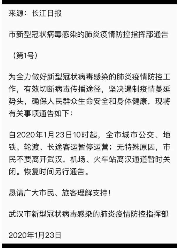 坚决果断:武汉全市封城如临大敌_图1-5