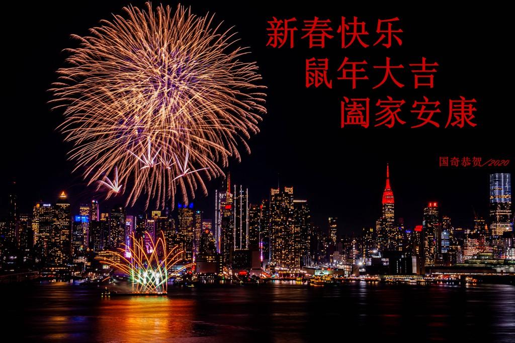 纽约烟花秀喜迎2020中国年_图1-11