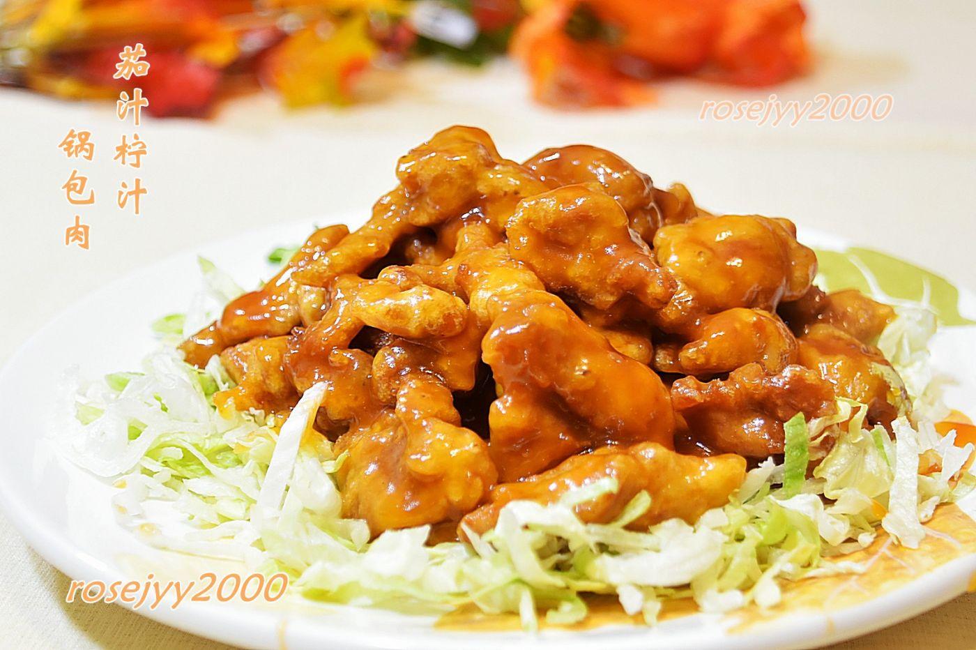 茄汁柠汁锅包肉_图1-1