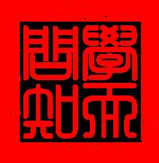 【晓鸣和研】与宋代陆游词研3字+词作_图1-7