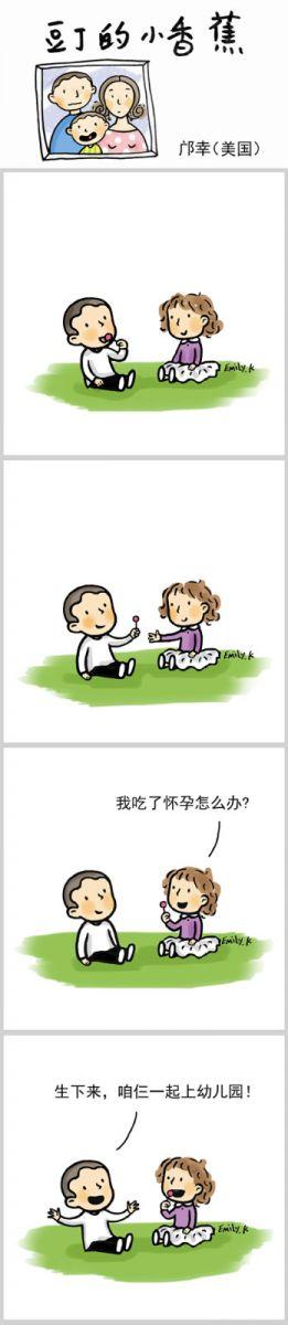 【邝幸漫畫】《豆丁的小香蕉》真爷们!_图1-1
