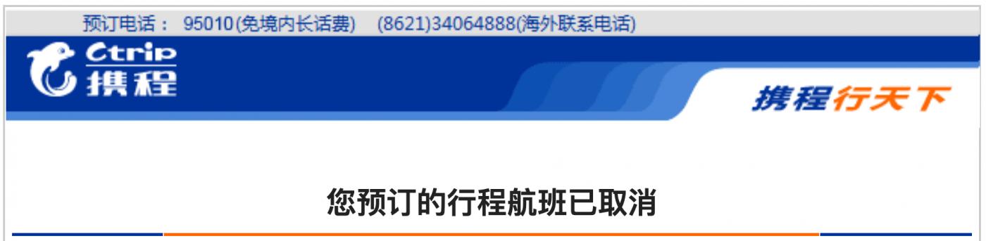 """""""美联航""""突然取消我们去北京的航班_图1-1"""