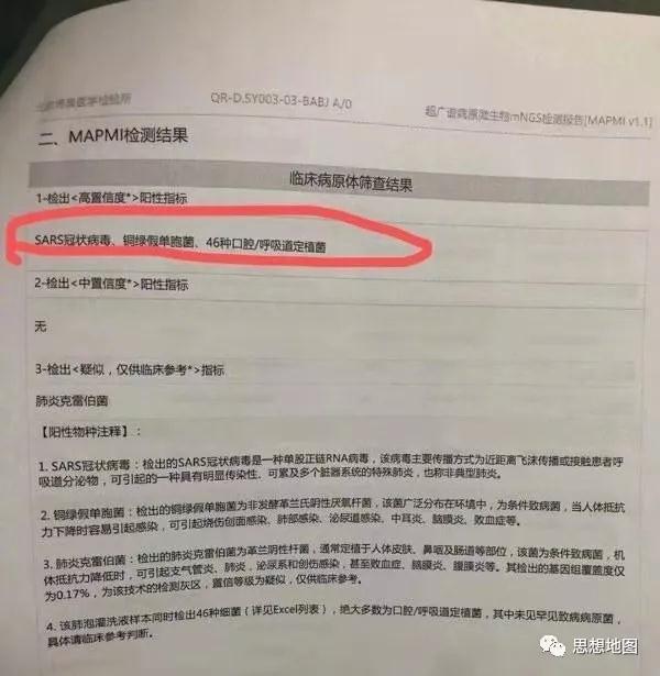 """武汉8人""""传谣""""最新细节曝光:""""做错了,就要认错,可是认错真的好难啊!"""" ... ...  ..._图1-1"""