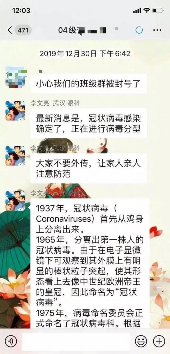 """武汉8人""""传谣""""最新细节曝光:""""做错了,就要认错,可是认错真的好难啊!"""" ... ...  ..._图1-3"""