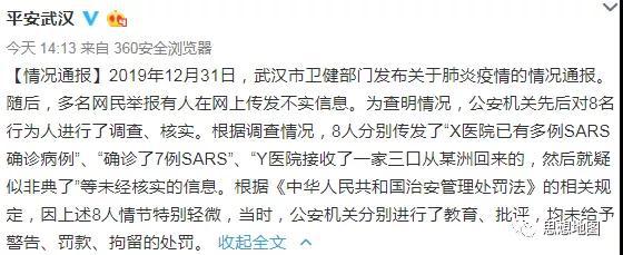 """武汉8人""""传谣""""最新细节曝光:""""做错了,就要认错,可是认错真的好难啊!"""" ... ...  ..._图1-4"""