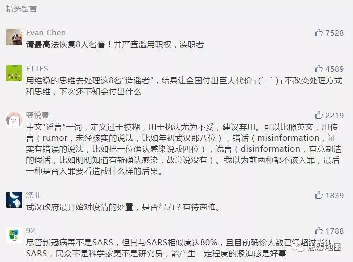 """武汉8人""""传谣""""最新细节曝光:""""做错了,就要认错,可是认错真的好难啊!"""" ... ...  ..._图1-5"""