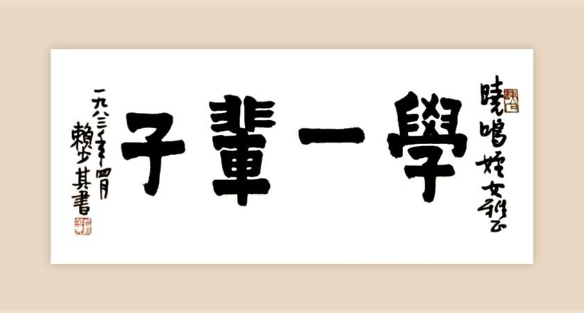 【晓鸣心悟】前辈予我之嘱:学一辈子_图1-1