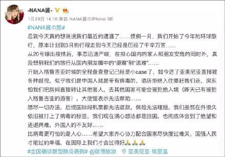 """高娓娓:华人因为""""武汉肺炎""""在海外被歧视_图1-6"""