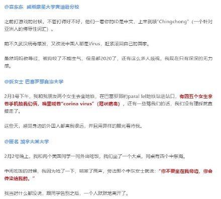 """高娓娓:华人因为""""武汉肺炎""""在海外被歧视_图1-5"""