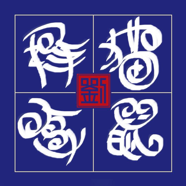 【晓鸣字画】2020猫鼠拜年_图1-1