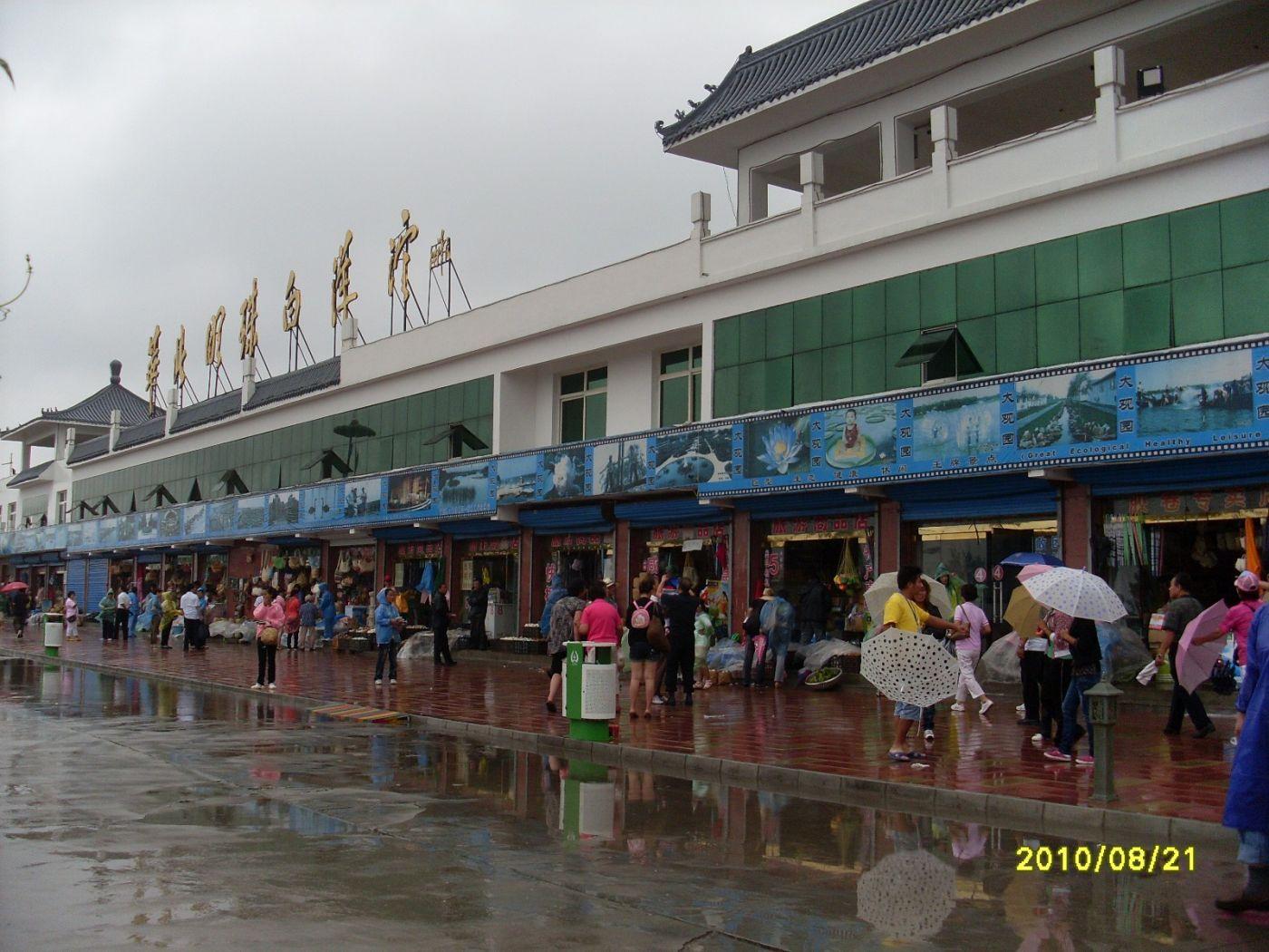 雨中畅游白洋淀_图1-1