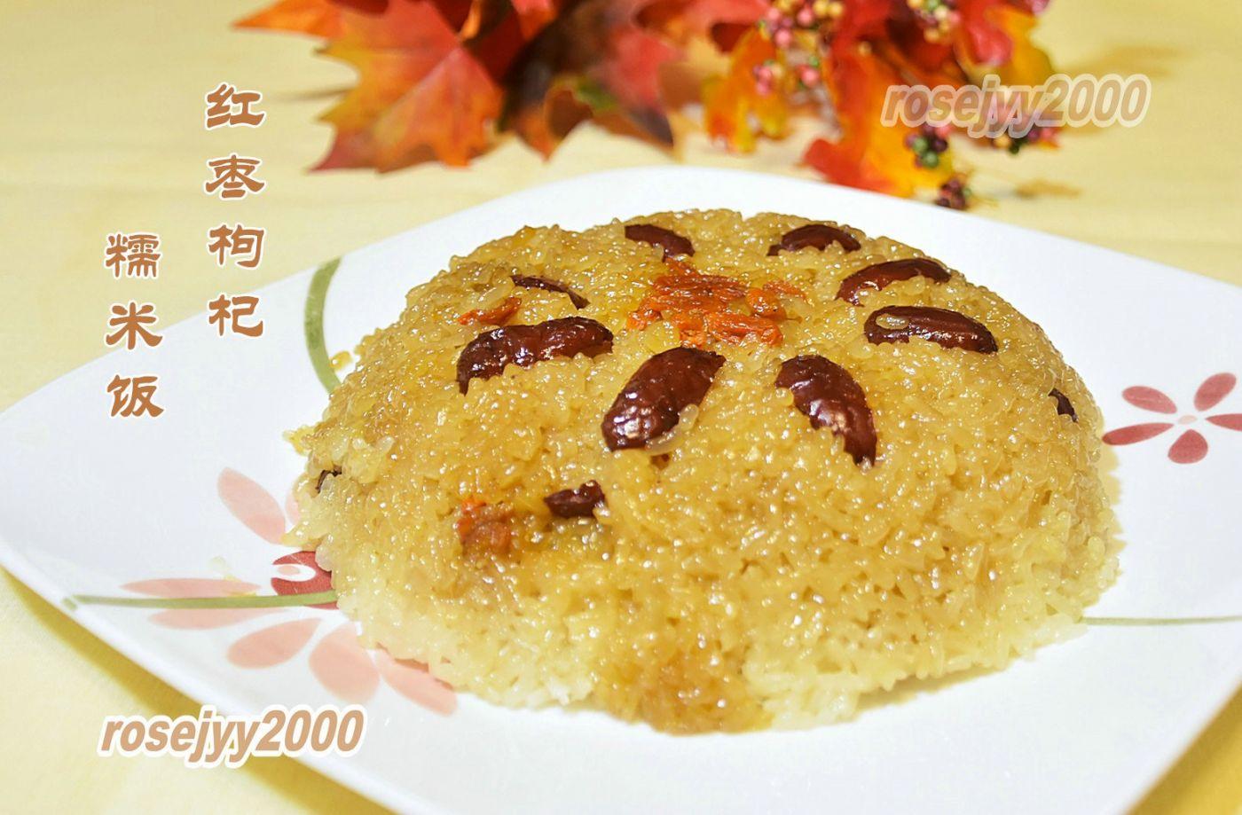 红枣红糖蒸糯米饭_图1-1