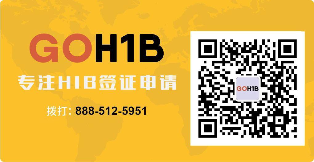 H1B新政策 2020最全解析:抽签规则、电子注册系统_图1-7