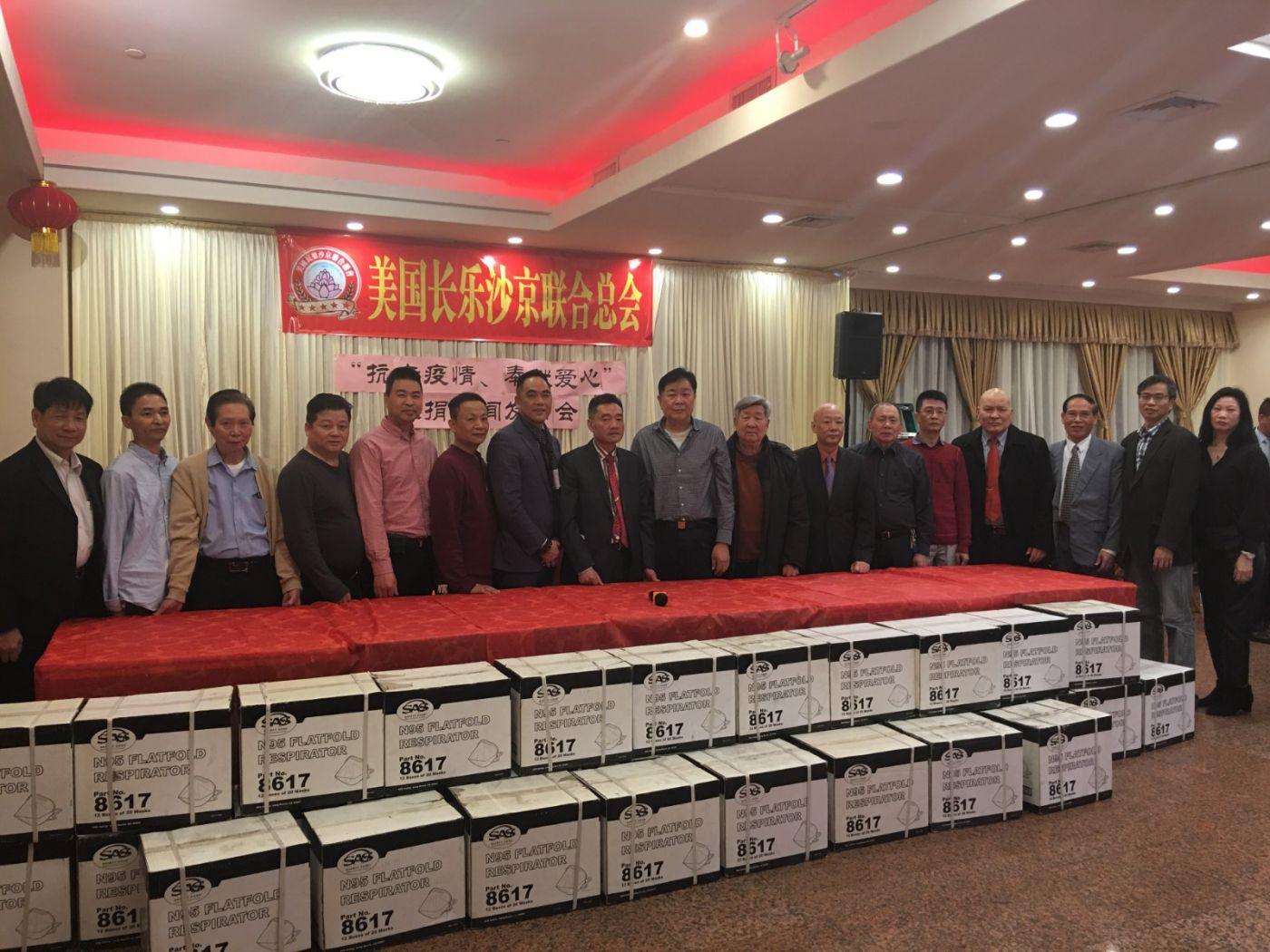 美國長乐沙京聯合總會舉辦抗疫募捐15萬元人民幣物資發布會_图1-3