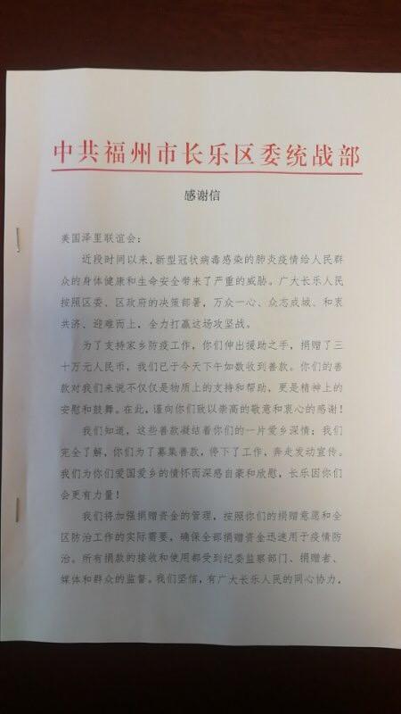 【任务】美国泽里联谊会为家乡抗击疫情捐款三十万元_图1-3