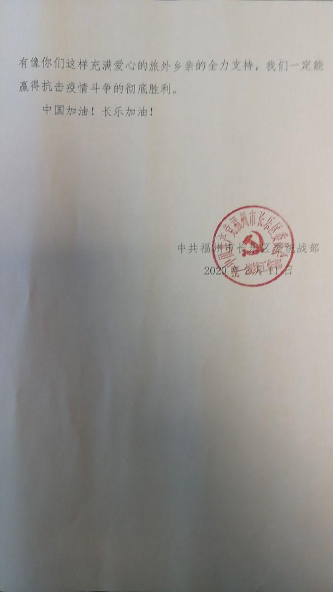 【任务】美国泽里联谊会为家乡抗击疫情捐款三十万元_图1-4