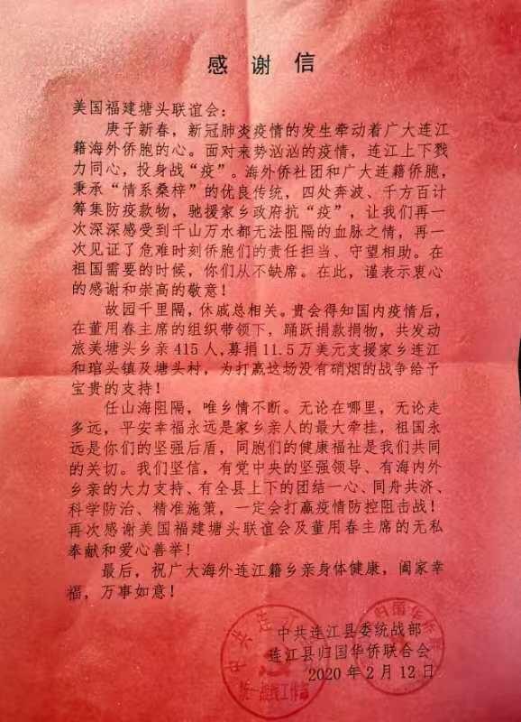 连江县委统战部,僑联給美國福建塘頭聯誼会感謝信_图1-1