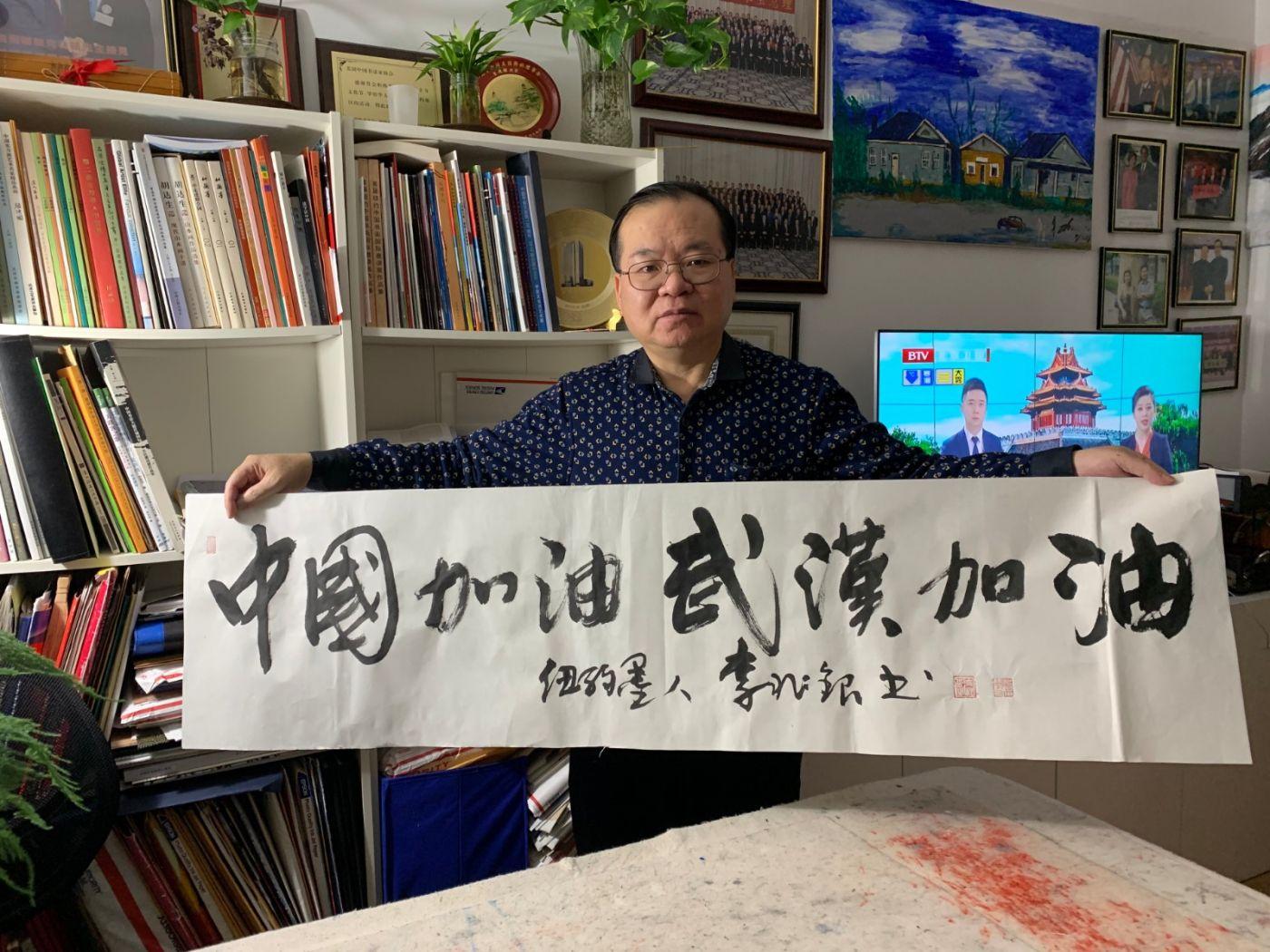 旅美書法家李兆银書寫「中國加油」接力_图1-2