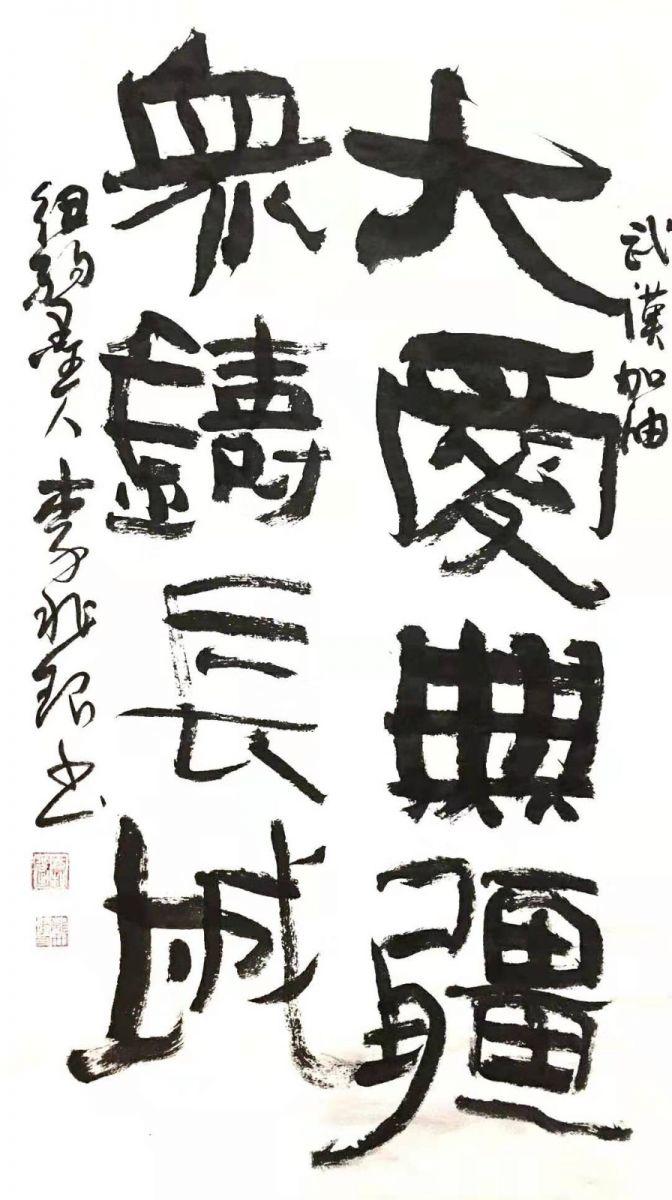 旅美書法家李兆银書寫「中國加油」接力_图1-6