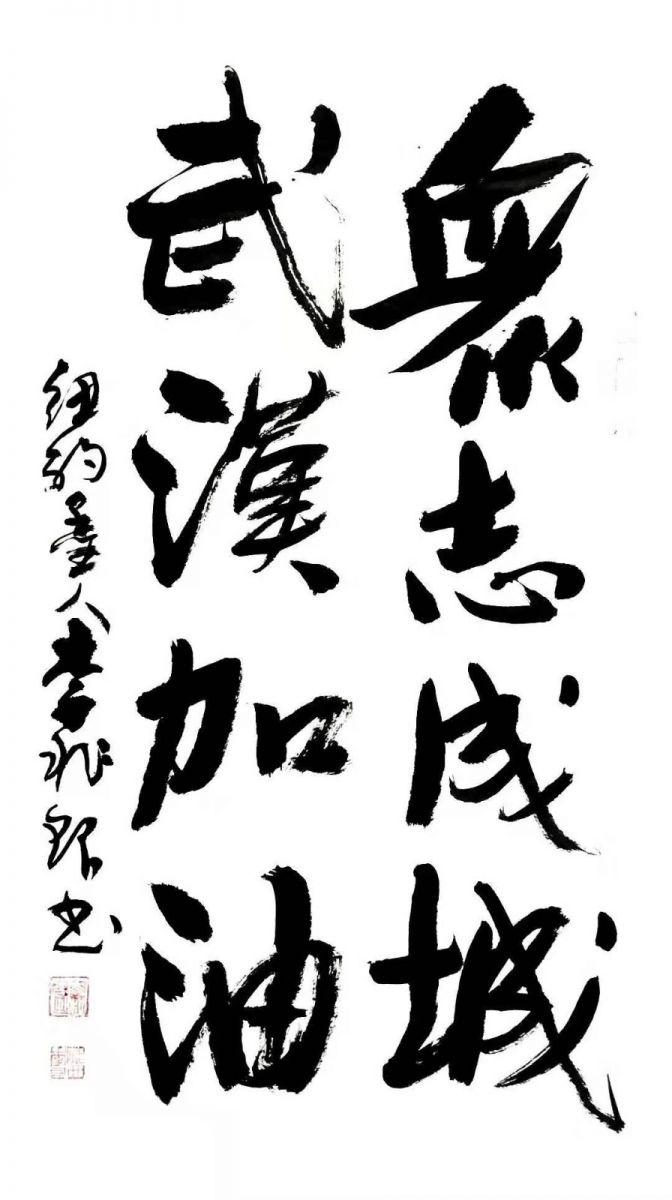 旅美書法家李兆银書寫「中國加油」接力_图1-8