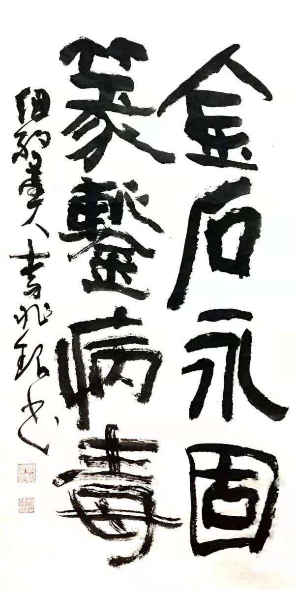 旅美書法家李兆银書寫「中國加油」接力_图1-9