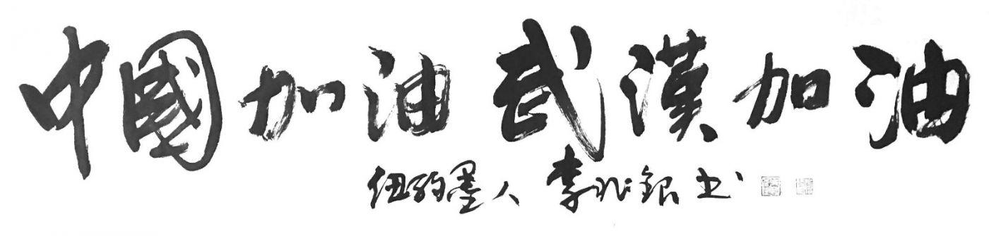 旅美書法家李兆银書寫「中國加油」接力_图1-12