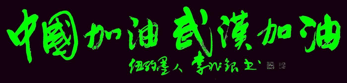 旅美書法家李兆银書寫「中國加油」接力_图1-13