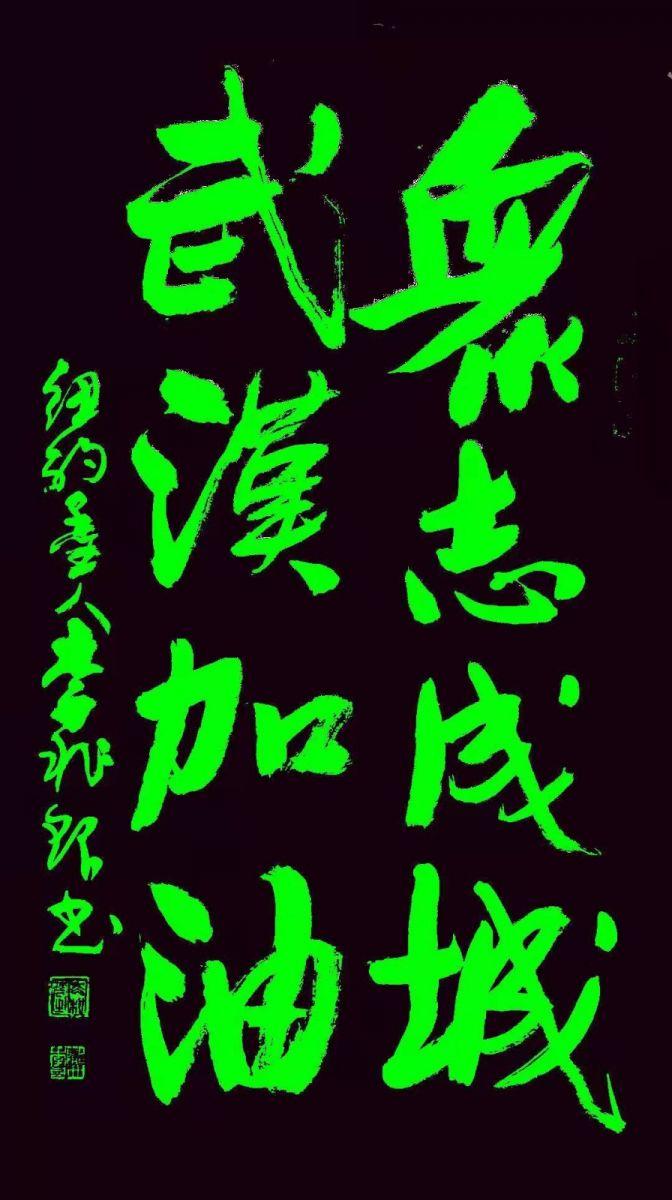 旅美書法家李兆银書寫「中國加油」接力_图1-14